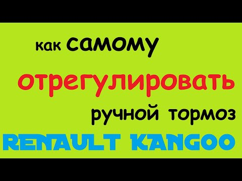 РЕГУЛИРОВКА РУЧНИКА RENAULT KANGOO (ручной тормоз)