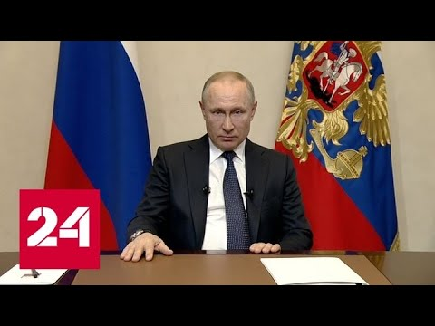 Путин объявил беспрецедентные меры поддержки населения и бизнеса в условиях эпидемии - Россия 24