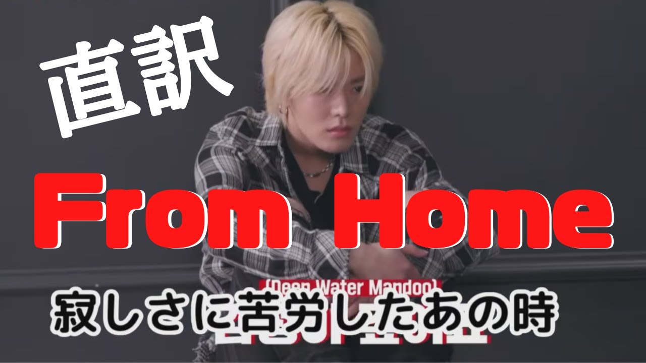 Download 【NCT】直訳:もうひとつのFrom Home【NCTU】
