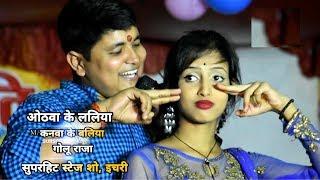 इचरी गाँव में गोलू राजा का धमाल ओठवा के ललिया सुपरहिट स्टेज शो Golu Raja Live Show गड़हनी ईचरी