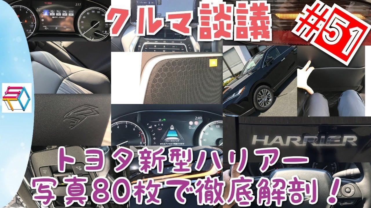 クルマ談議#51 トヨタ新型ハリアーを写真80枚で隅々まで分析してみよう!試乗レポもあり!