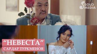 Сардар Туркменов - Невеста / Жаны клип 2019