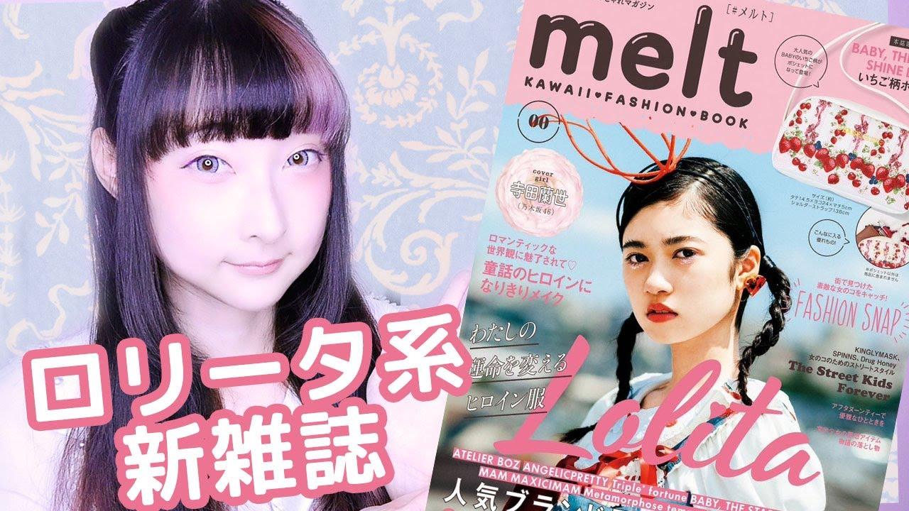 新ロリータ系雑誌新発売melt Kawaii Fashion Book一緒に見ましょう