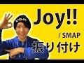 【反転】SMAP/ Joy!! サビ ダンス振り付け