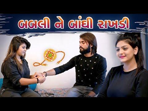 babli-ne-bandhi-rakhadi||-by-sagar-viradiya-||-tinu-babli-||-twinkal-patel