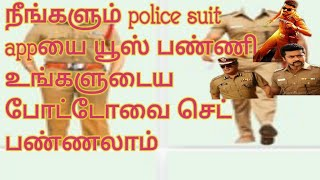 This video making police photo suit app in tamil screenshot 3