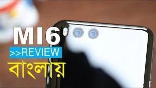 Xiaomi MI6 Review in Bangla