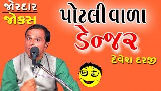 darudiya na new jokes - potli wada danger - devesh darji comedy