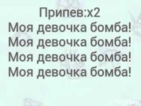 текст песни мот муссоны