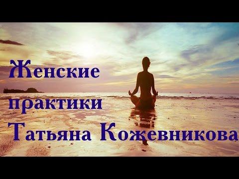 Женские практики по наполнению женской энергиейиз YouTube · С высокой четкостью · Длительность: 9 мин53 с  · Просмотры: более 5.000 · отправлено: 8-9-2016 · кем отправлено: Tatyana Kozhevnikova