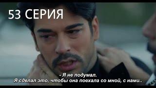 Кара Севда 53 серия на русском языке полная версия