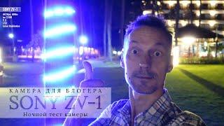 Sony ZV-1 - Ночная запись видео блога и тест камеры в темноте