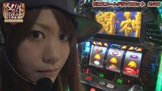 夕方スロット倶楽部 vol.2
