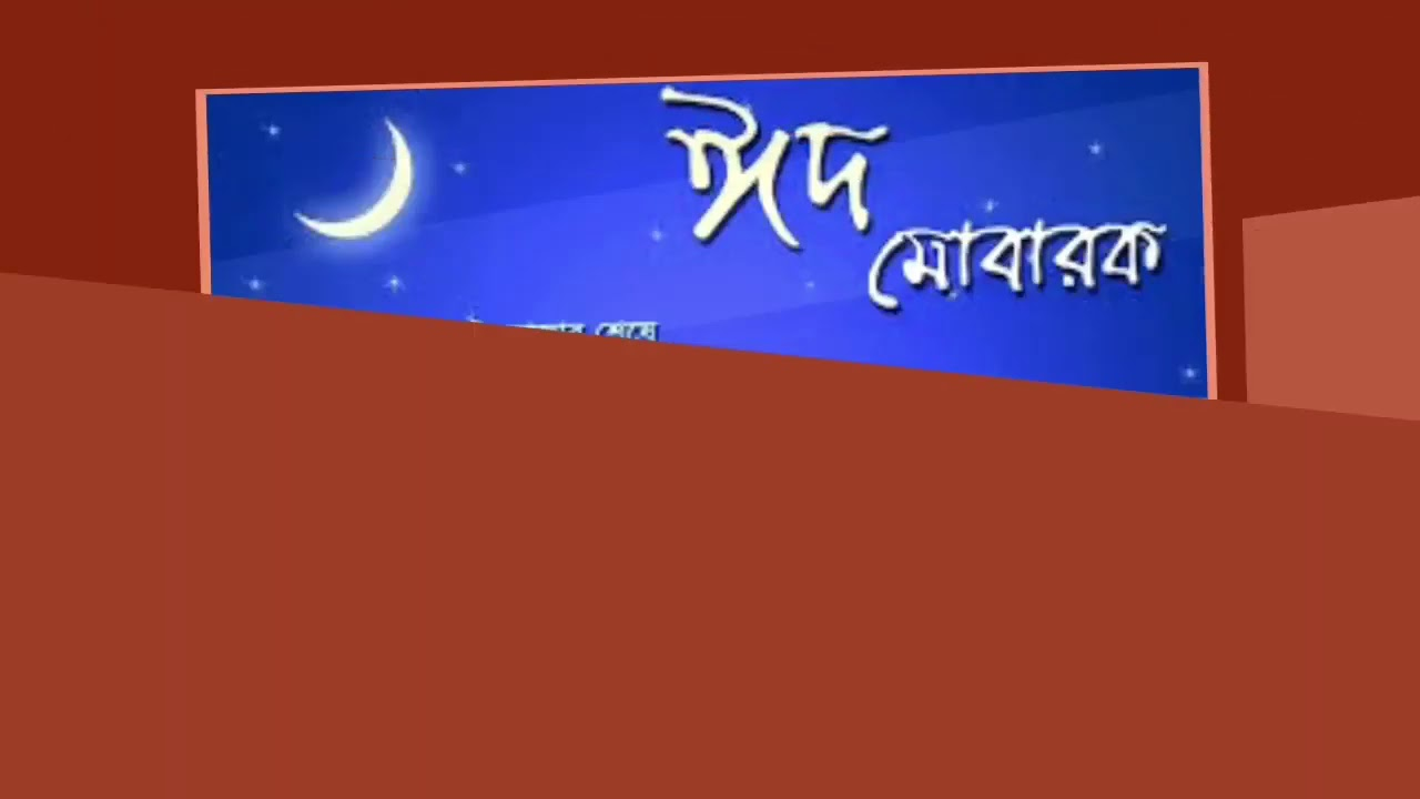 ঈদ মোবারক ছন্দ শুভেচ্ছা স্টেটাস এসএমএস পিকচার | happy eid mubarak,লাইক শেয়ার, কমেন্ট এবং সাবসক্রাইব