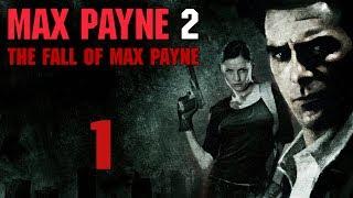 max Payne 2: Прохождение Часть 1 Глова 3 - 4 Никаких Нас Не Будет (Макс Пейн 2)