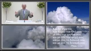 1 - Ευάγγελος Μενεξής μηνύματα Ευαγγελίου