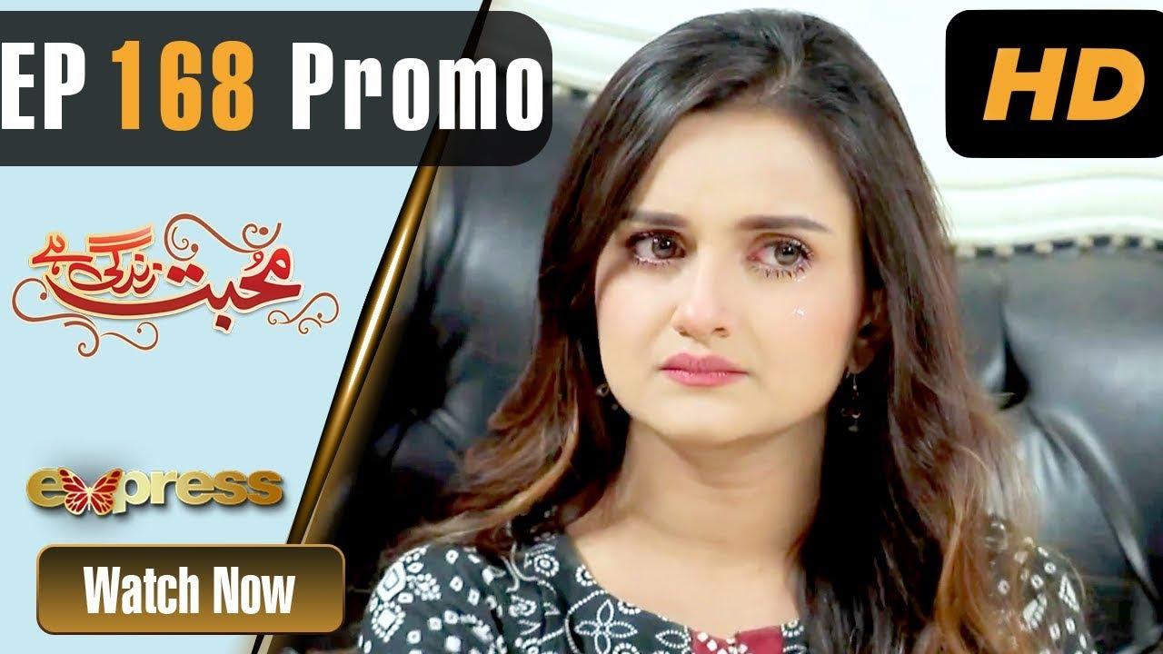 Pakistani Drama | Mohabbat Zindagi Hai - Episode 168 Promo | Express Entertainment Dramas | Madiha