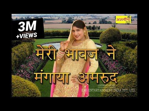 Sr 6001- मेरी भावज ने मंगाया अमरुद - Full || hd || asmeena new mewati song 2018