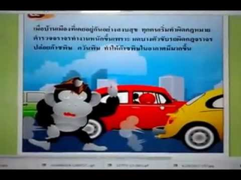 บันทึกการสอนภาษาไทยโดยใช้หนังสือเล่มเล็กชั่วโมงที่ 2