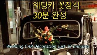 웨딩카 꽃꽂이 장식 30분 완성Wedding Car D…