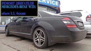 Ремонт двигателей Mercedes (Мерседес)