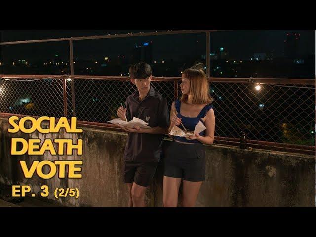 Social Death Vote EP.3 (2/5)