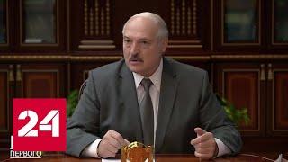 Минск предупредил Москву об угрозе - Россия 24