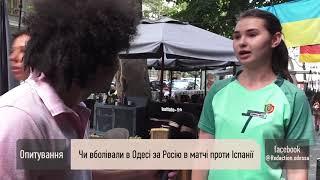 Опрос: болели ли в Одессе за Россию в матче против Испании