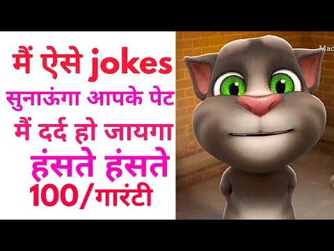 Talking tom hindi |bolne wali cat |billi wali video | Funny jokes hindi |tom cat comedy
