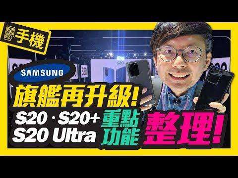 快速比較!三星Galaxy S20、S20+、S20 Ultra重點整理|一億畫素、8K錄影、100倍變焦、支持5G