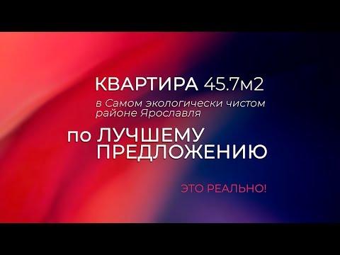 Продажа двухкомнатной квартиры, в центре Заволжского района, Ярославль