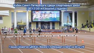 Герман Ширягин - победа в беге на 60 м с/б (Кубок СПб)