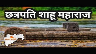 CHHATRAPATI SHAHU MAHARAJ SAMADHI,SATARA-Marathyanchi Dharatirthe- Safar Marathi Vlog #23