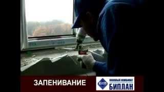 Как правильно делать установку окна ПВХ(Если вы хотите установить пластиковые окна у себя дома самостоятельно, то лучше изучите данное видео. Оно..., 2012-12-31T17:57:37.000Z)
