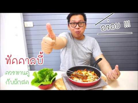 ทัคคาลบี้ – ไก่ผัดซอสเกาหลี Dak Galbi