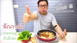 ทัคคาลบี้ - ไก่ผัดซอสเกาหลี Dak Galbi