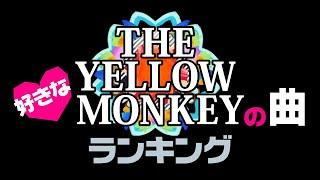 THE YELLOW MONKEYの一番好きな曲をを8757名にアンケート調査! □記事で...
