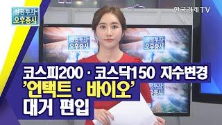 코스피200·코스닥150 지수변경'언택트·바이오'대거 …