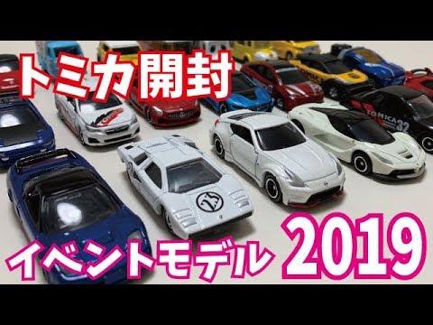 トミカ開封イベントモデル2019