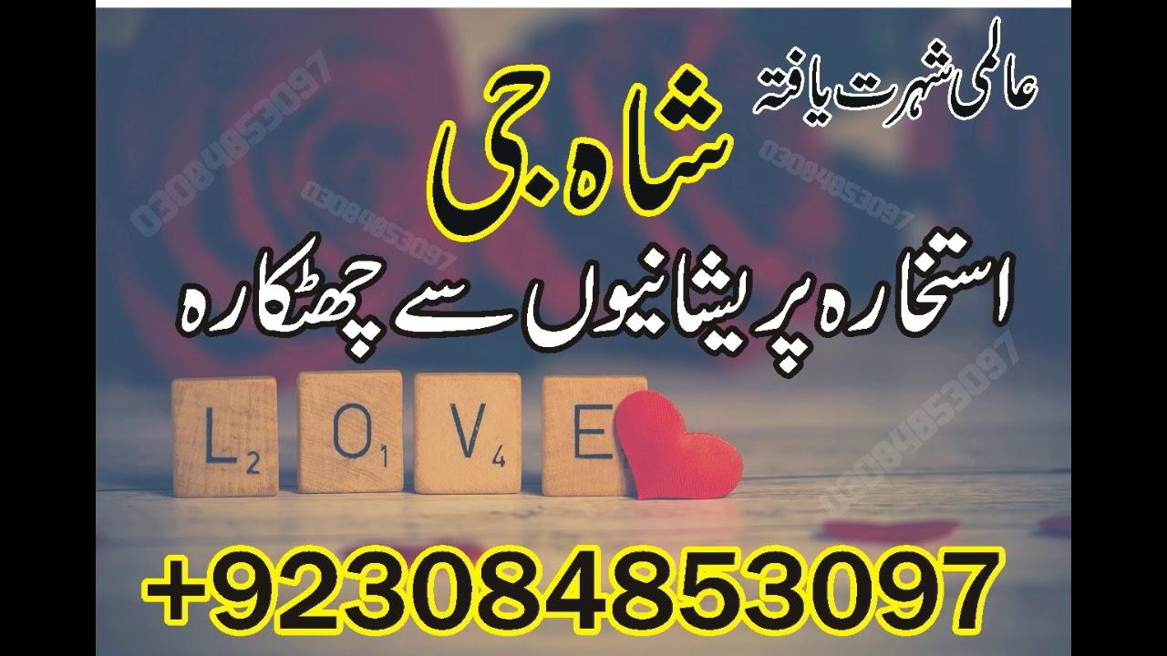 Qtv Online istikhara Center,Shadi ka istikhara,Qtv istikhara program,Q tv  istikhara service,Qtv Live - YouTube