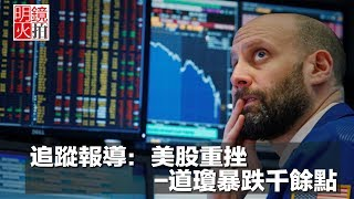 追蹤報導:美股重挫:道瓊暴跌千餘點(《新聞時時報》2018年2月9日)