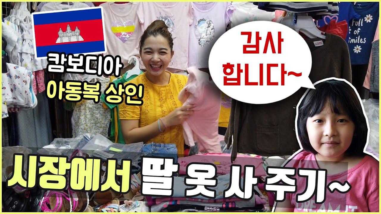 [🇰🇭캄보디아] 딸 진주의 옷을 사러 시장에 갔다가 상인의 미모와 비싼 임대료에 깜짝 놀랐습니다~!