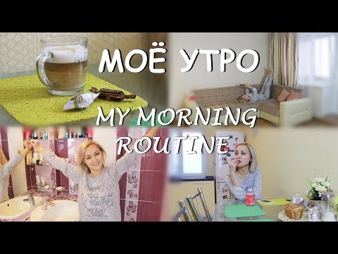 МОЕ УТРО НА ВЫХОДНЫХ | Morning Routine