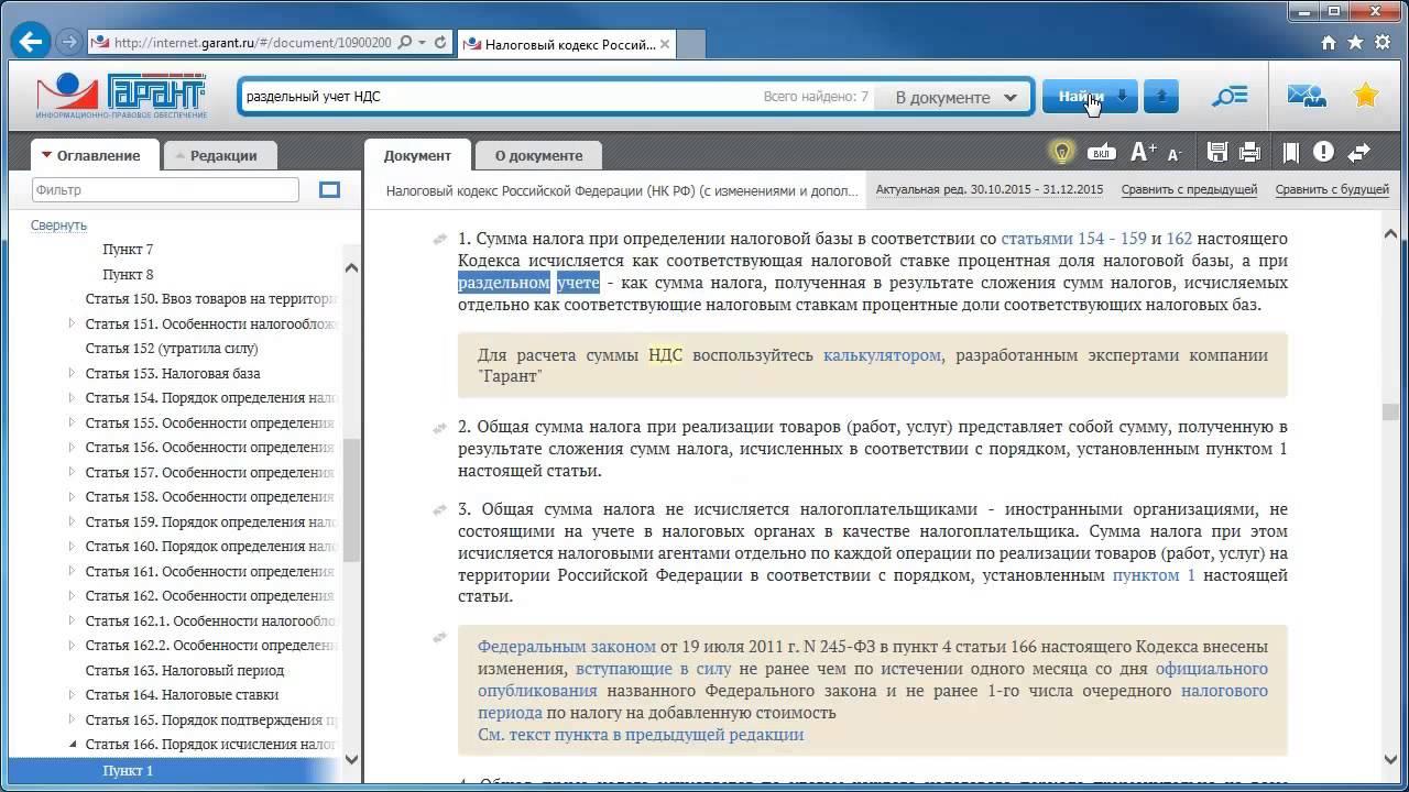 Актуальная бухгалтерия гарант ключи по электронной отчетности