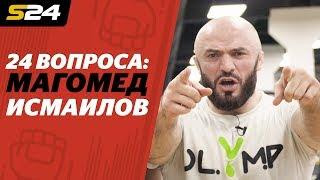 Магомед Исмаилов о Минееве, Хабибе и Криде. «24 вопроса» | Sport24