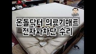 전기매트 전자파 차단 의료기매트 수리과정
