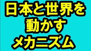 2021.4.17 日本と世界を動かすメカニズム 政治・経済・金融・不動産投資・マンション・仮想通貨・日経平均・資産バブル・バブル崩壊
