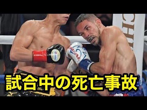 【ボクシング】これは悲しい。。ボクシング史に残る、試合でのKO死亡事故【衝撃】BOXING Fatal accident