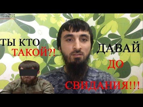 Ислам Кадыров. Давай