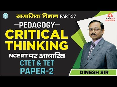 CTET/TET 2019 | PEDAGOGY FOR SST | CRITICAL THINKING | Dinesh Sir